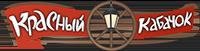 Красный кабачок - Ресторан в Петергофе