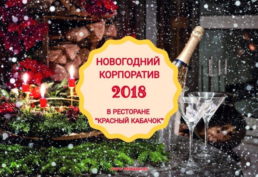 Новогодний корпоратив 2018 в ресторане «Красный Кабачок»