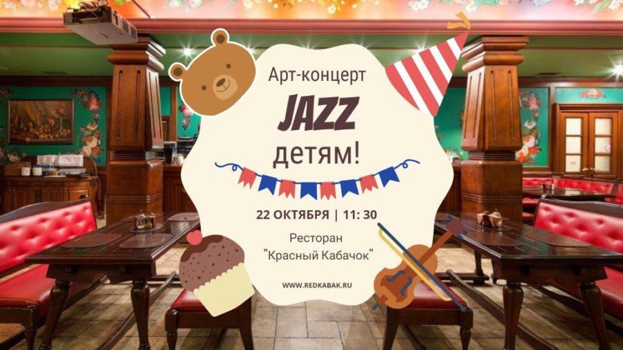 Арт-концерт «Джаз детям!»