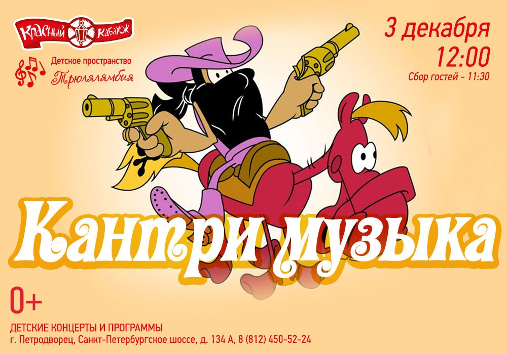 Детский концерт Кантри-музыки в «Красном Кабачке»