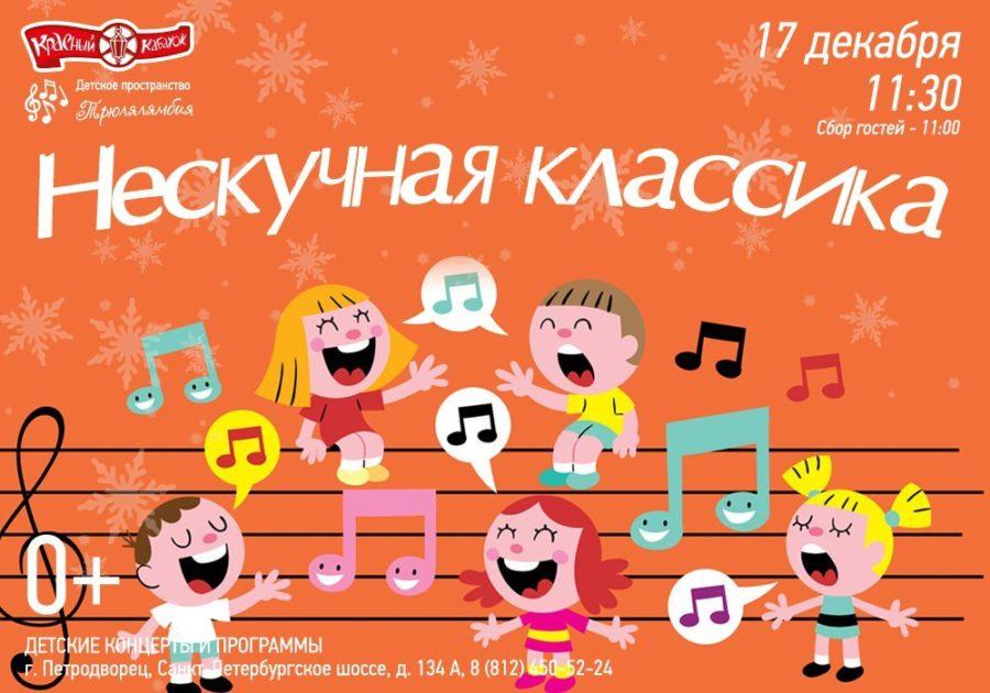 Концерт для детей «Нескучная классика»